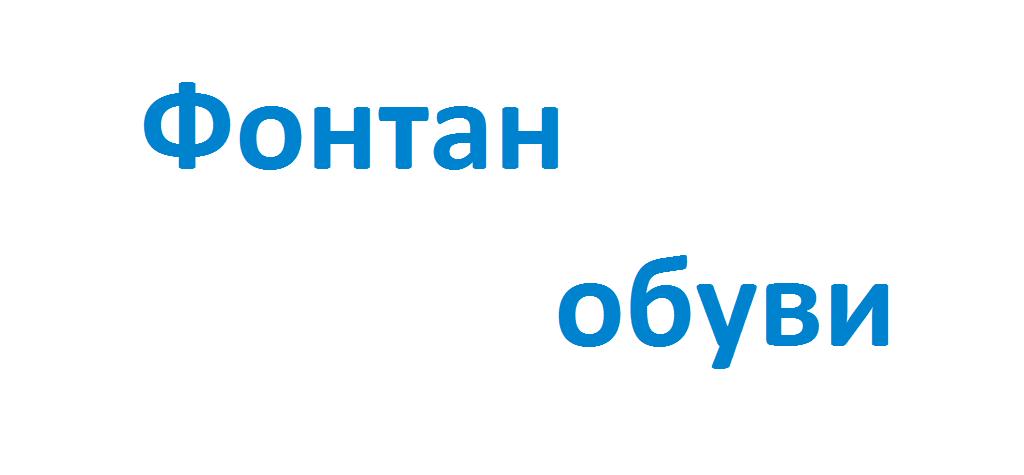 Женская обувь оптом с доставкой недорого в Украине | Фонтан Обуви
